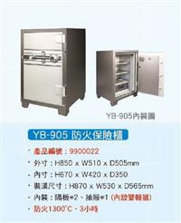 元寶金庫-YB-905防火保險櫃