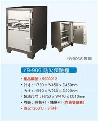 元寶金庫-YB-906防火保險櫃
