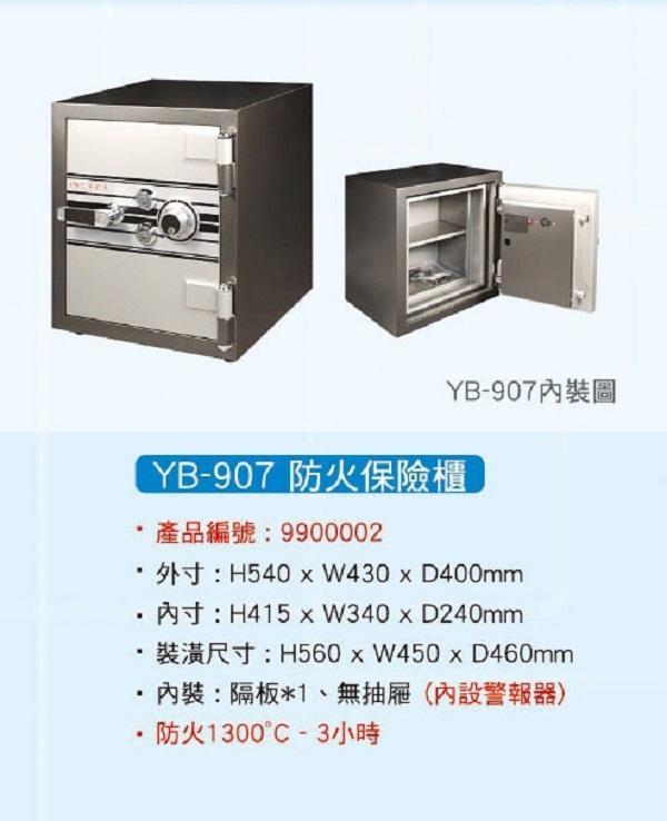 元寶金庫-YB-907防火保險櫃