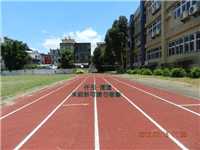 PU運動場跑道