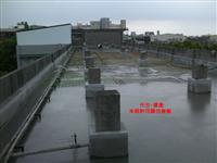 防水材完成後點焊網+水泥混凝土灌漿