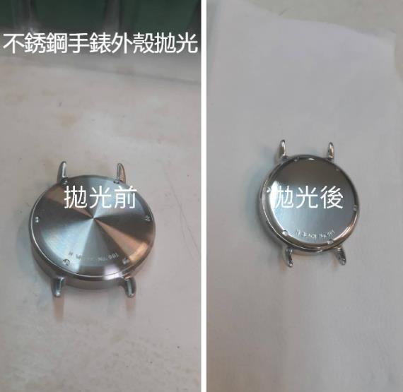 不銹鋼手錶外殼拋光