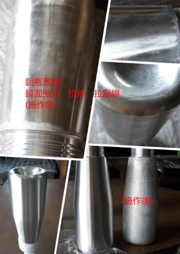 鋁瓶表面: 鏡面拋光、拉絲、拉髮線