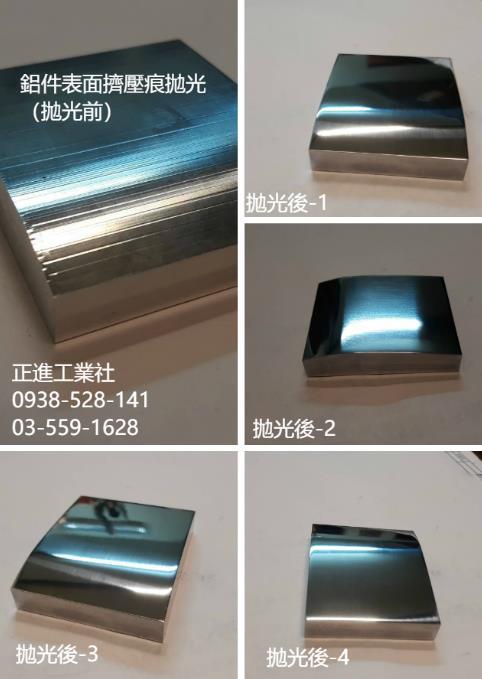 鋁件表面擠壓痕拋光 (拋光前後)