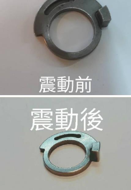 金屬類零件震動研磨、金屬類零件震動拋光