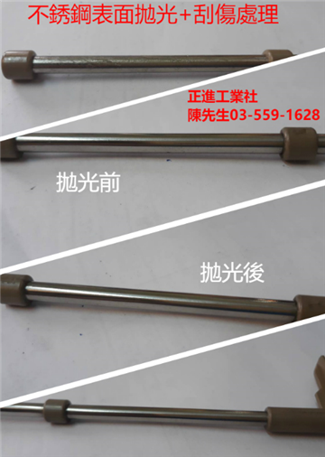 不銹鋼表面拋光處理、不銹鋼表面刮傷處理