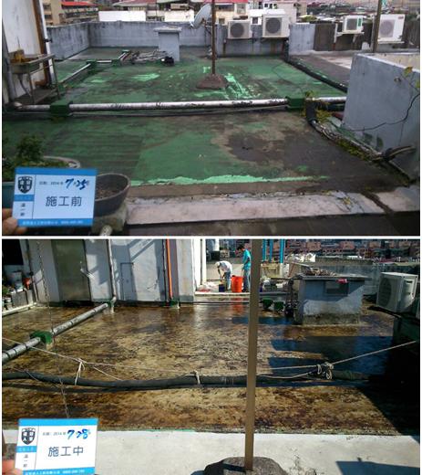 屋頂防水工程-施工前/施工中