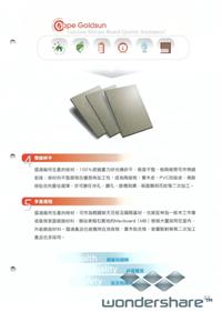 國浦矽酸鈣板