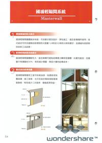 國浦輕隔間系統