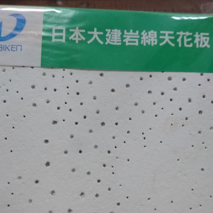 日本大建礦纖花板