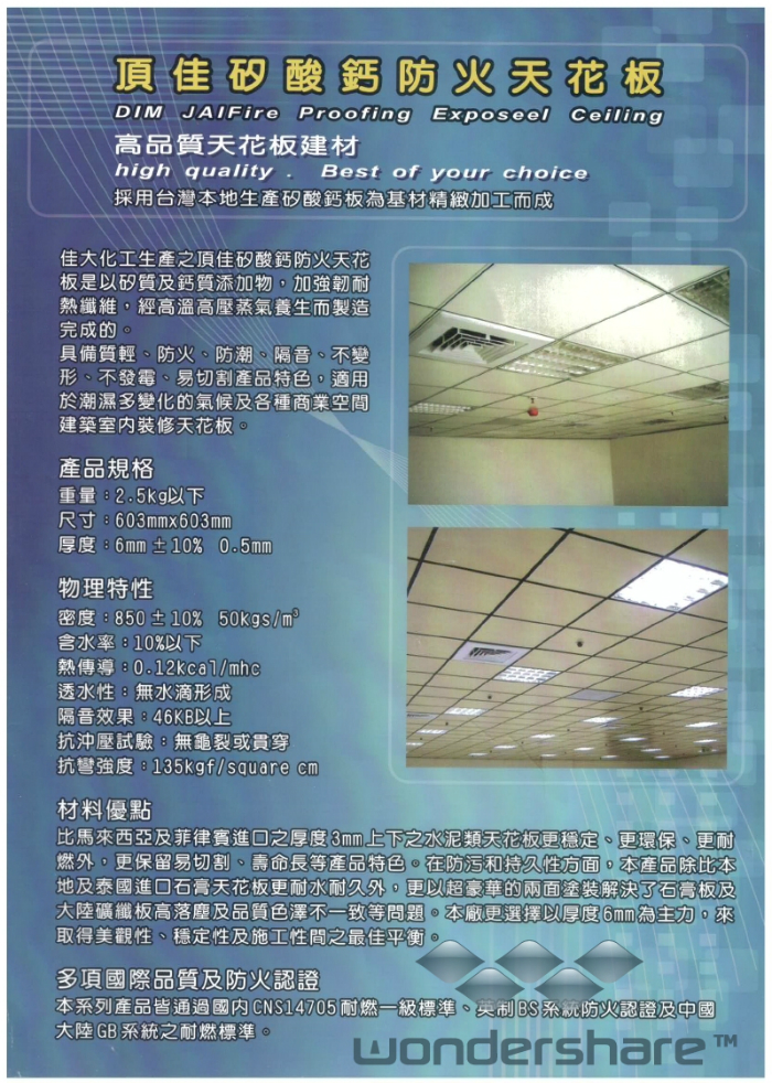 頂佳矽酸鈣天花板