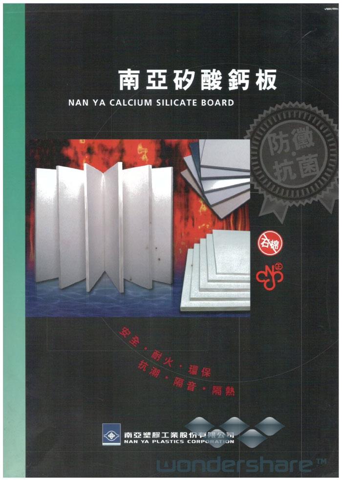 南亞矽酸鈣板