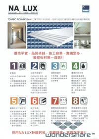 日本 NA LUX 麗仕矽酸鈣板