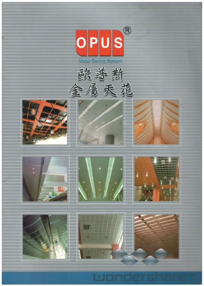 Opus金屬天花板