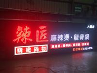企口板LED廣告招牌