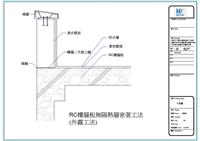 RC樓層板無隔熱層密著工法〈外露工法〉