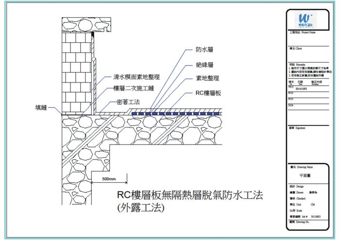 RC樓層板無隔熱層脫氧防水工法〈外露工法〉