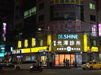 板橋LED招牌-光澤診所