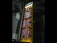 板橋LED照明招牌 廣告招牌