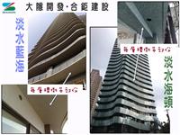 低污染多彩仿石漆 (大隱開發‧合鉅建設) 住宅大樓系列
