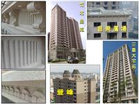 低污染多彩仿石漆 (中悅建設) 住宅大樓系列