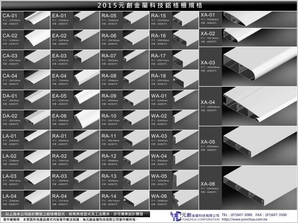 建築外觀鋁格柵規格