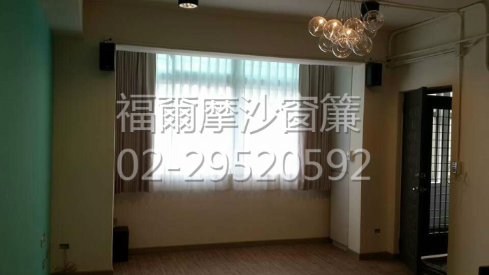 台北大同區窗簾設計製作安裝