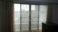 台北內湖窗簾造型設計製作