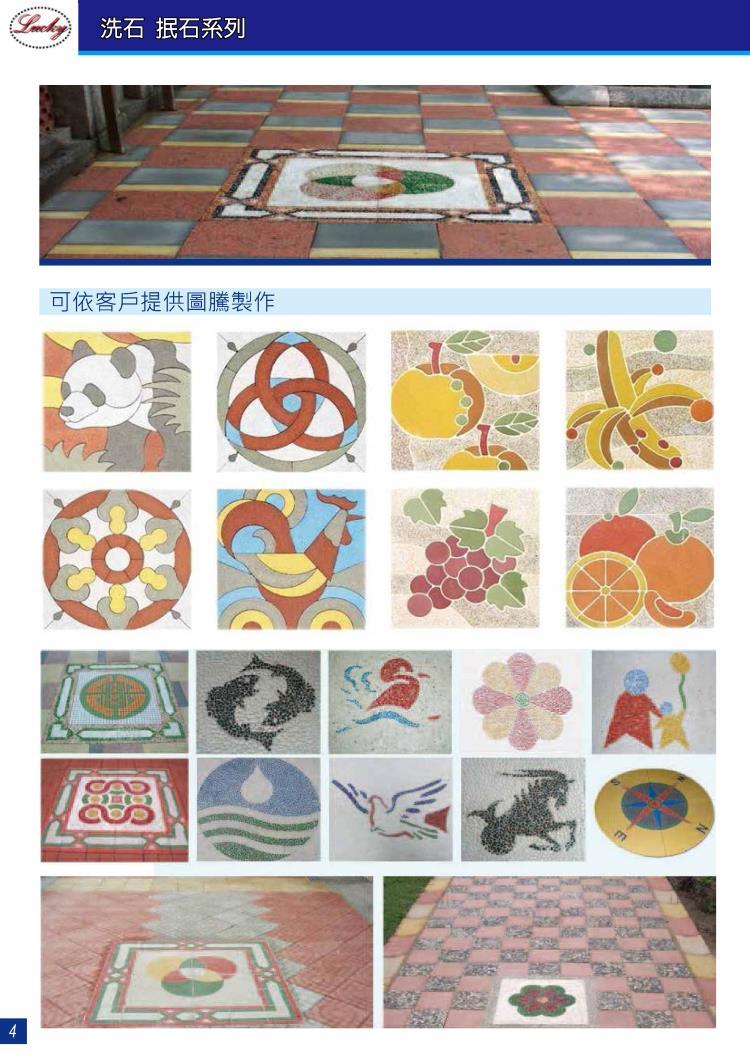 客製化洗石/抿石圖騰