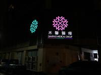 禾馨婦幼診所 仟納論字