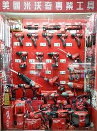 美國米沃奇專業電動工具