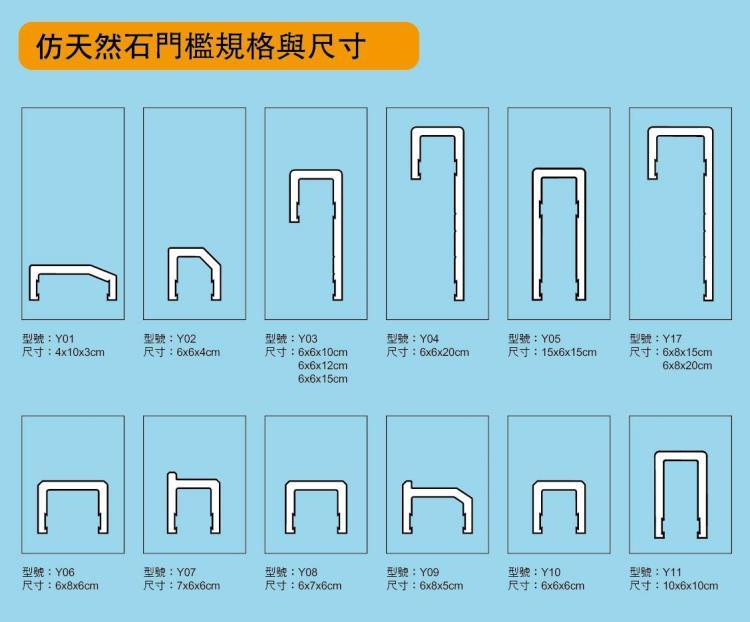 PVC人造石門檻規格與尺寸