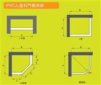 PVC人造石門檻形狀
