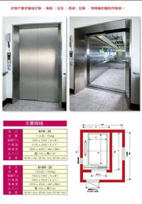 醫院用電梯