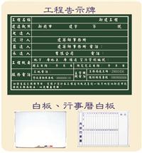 工程告示牌、白板、行事曆白板