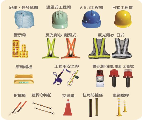 太陽能警示燈、塑膠警示帶、工程指揮棒、警示燈連桿、交通錐