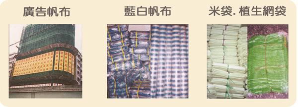 廣告帆布、PE藍白帆布、米袋、植生網袋