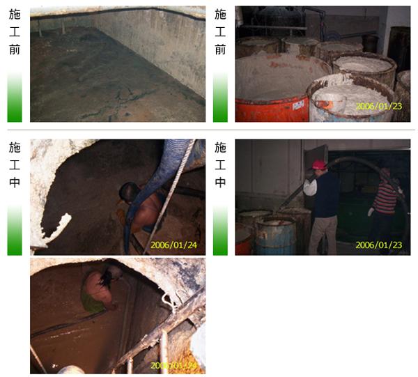 太平洋sogo -下水道清洗、清污泥、污水池清理