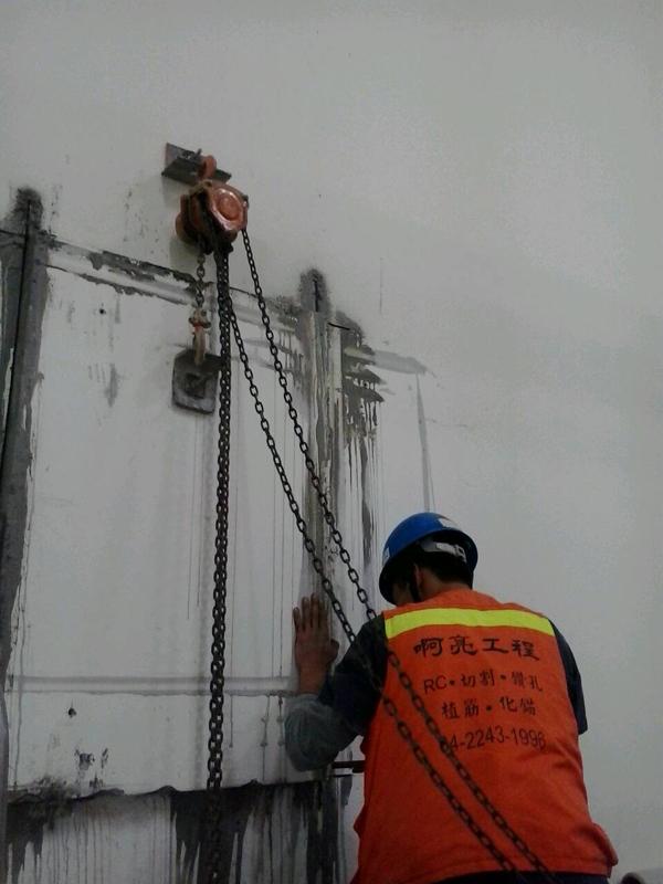 牆壁切割吊掛作業