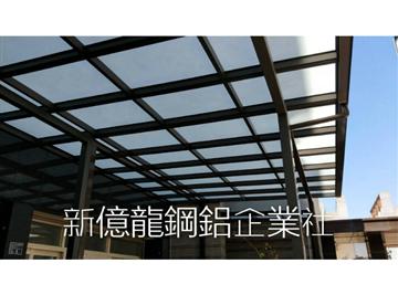 車庫玻璃採光罩工程