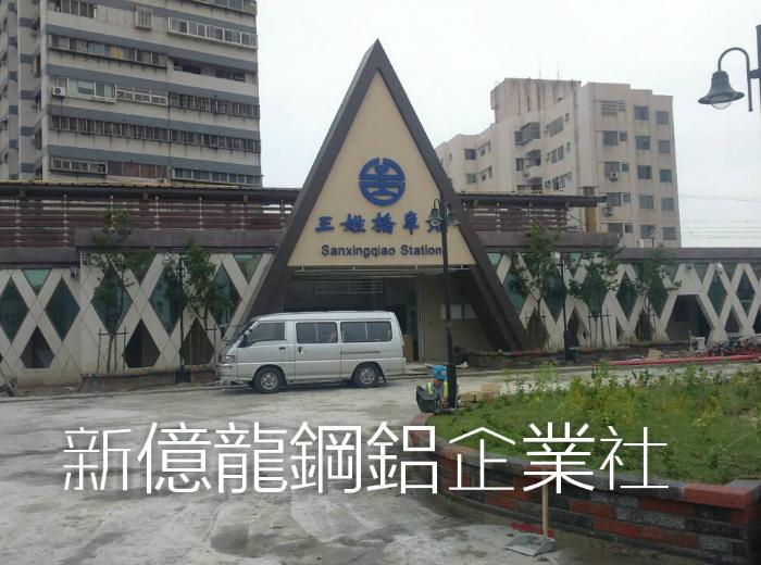 三姓橋車站氣密窗工程