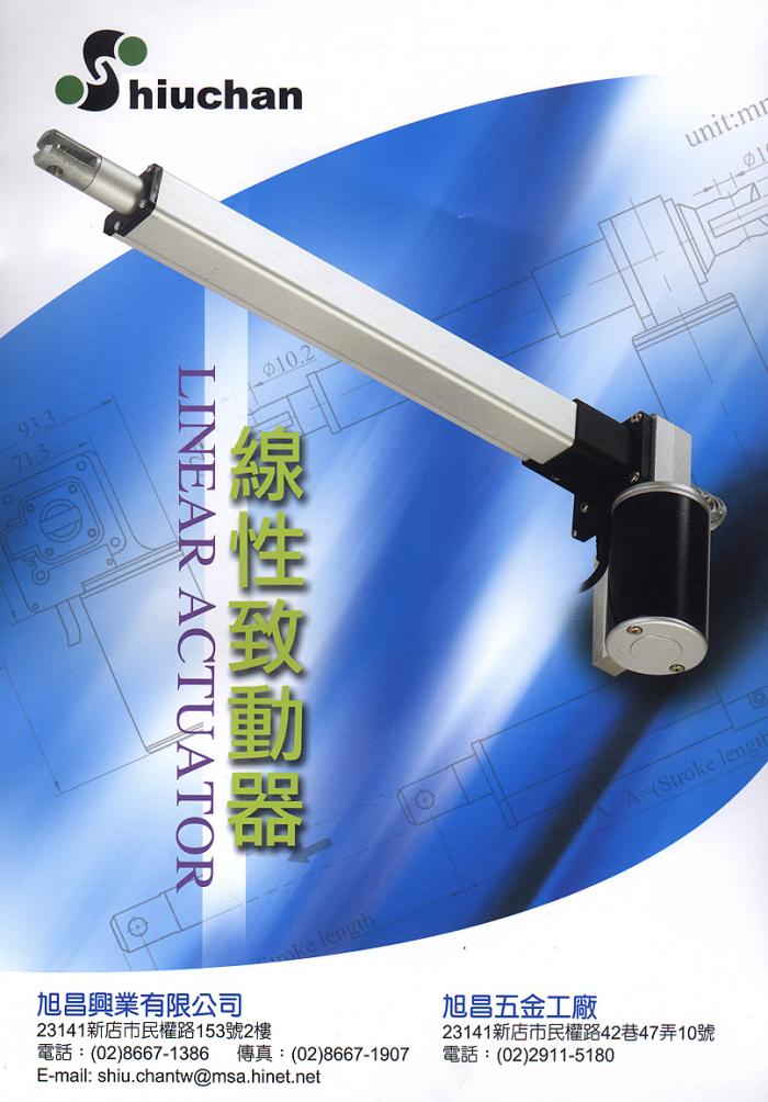 線性致動器 SC-4533