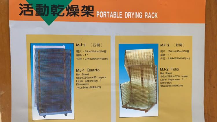 鎂佳不銹鋼活動乾燥架