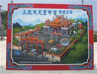 宮廟興建3D示意