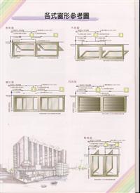 各式窗形參考圖