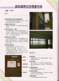 齒型鋼索式排煙窗系統