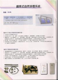 鋼索式自然排煙系統