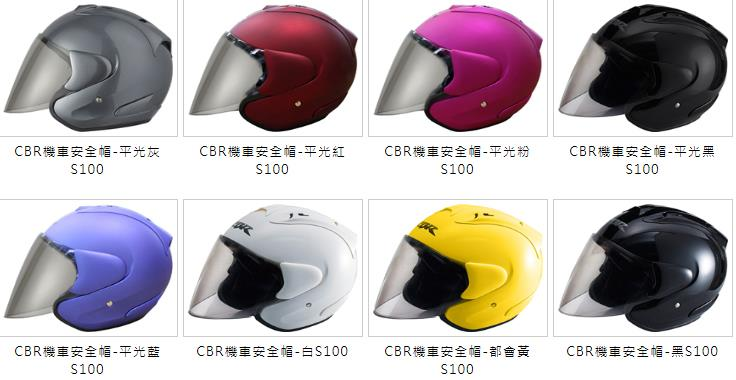 CBR機車安全帽-糖果粉S100