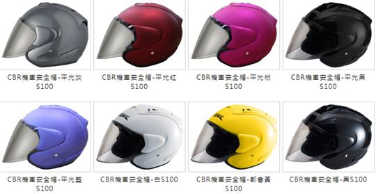 CBR機車安全帽