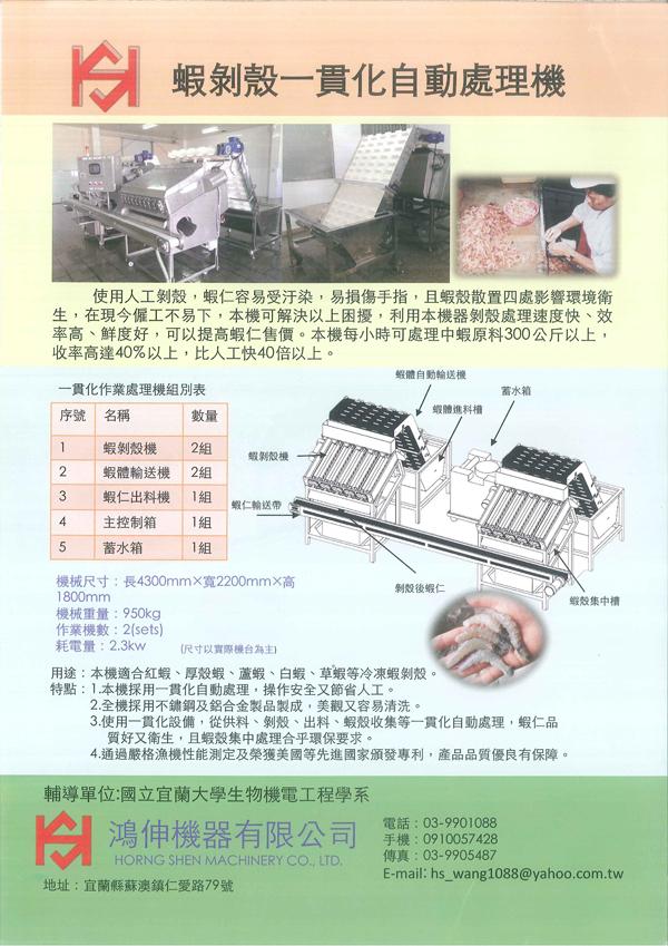 蝦剝殼自動處理機